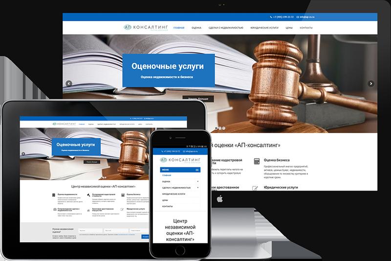 Разработка и продвижение сайта для оценочной компании