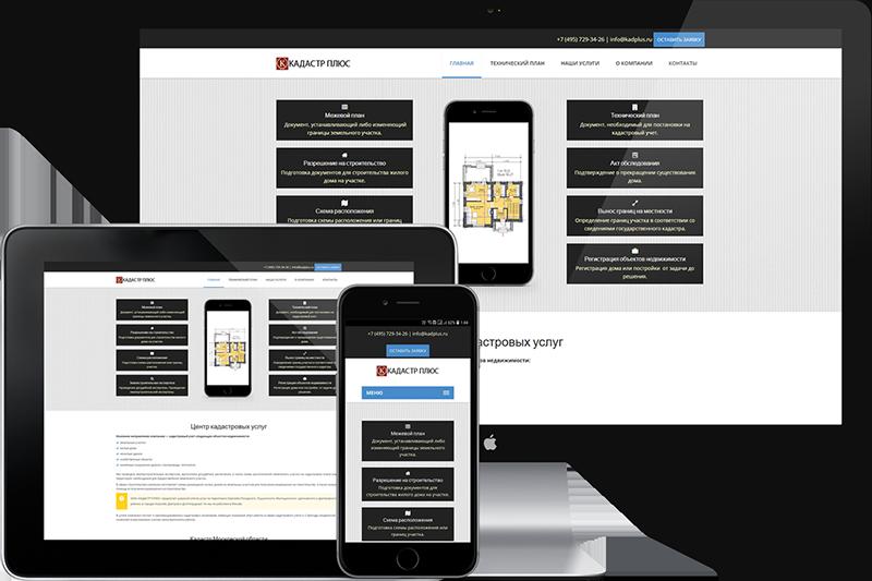 Разработка, продвижение и реклама сайта кадастровой компании