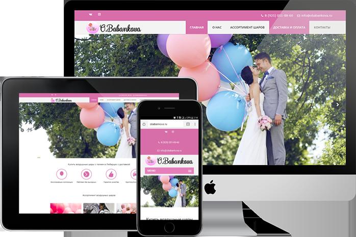 Создание и оптимизация сайта для продажи воздушных шаров