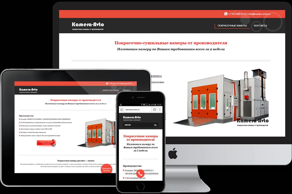 Создание и продвижение сайта для автосервисного оборудования