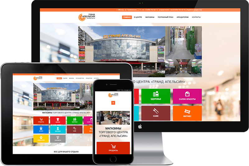 Создание, оптимизация сайта для торгового центра