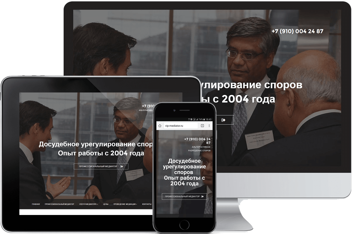 Разработка и продвижение персонального сайта медиатора - SEOPERROT