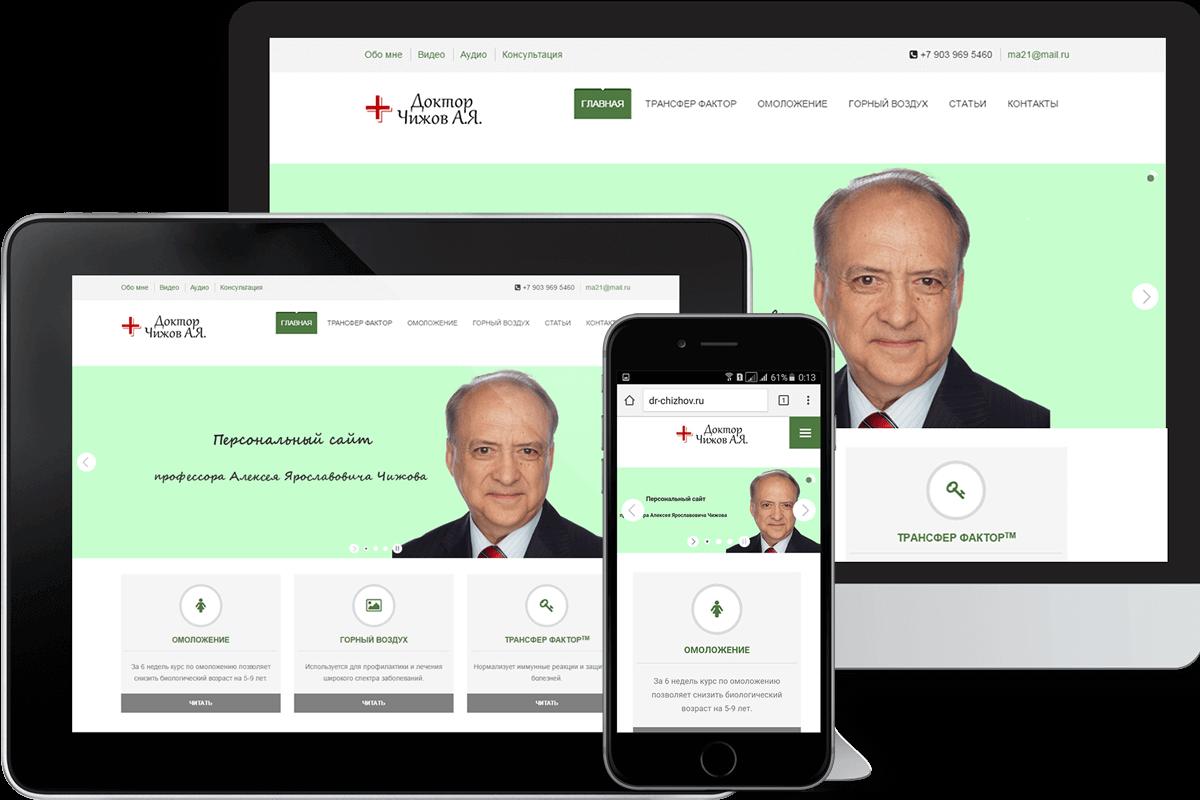 Разработка персонального сайта для врача - Студия SEOPERROT