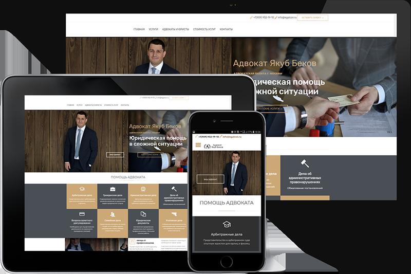 Разработка и оптимизация персонального сайта для адвоката