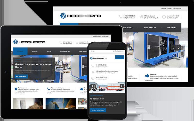 Сайт-каталог и оптимизация инжиниринговой компании