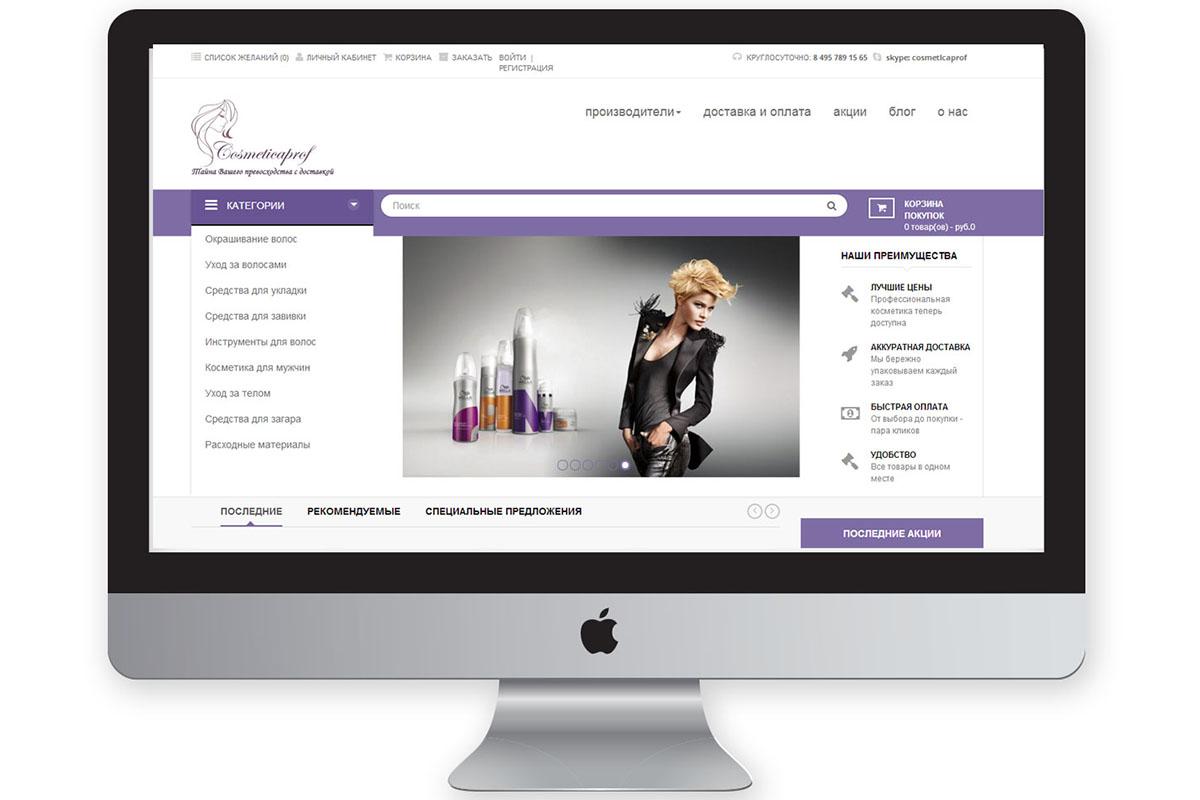Разработка интернет-магазина косметики - Порфтолио SEOPERROT