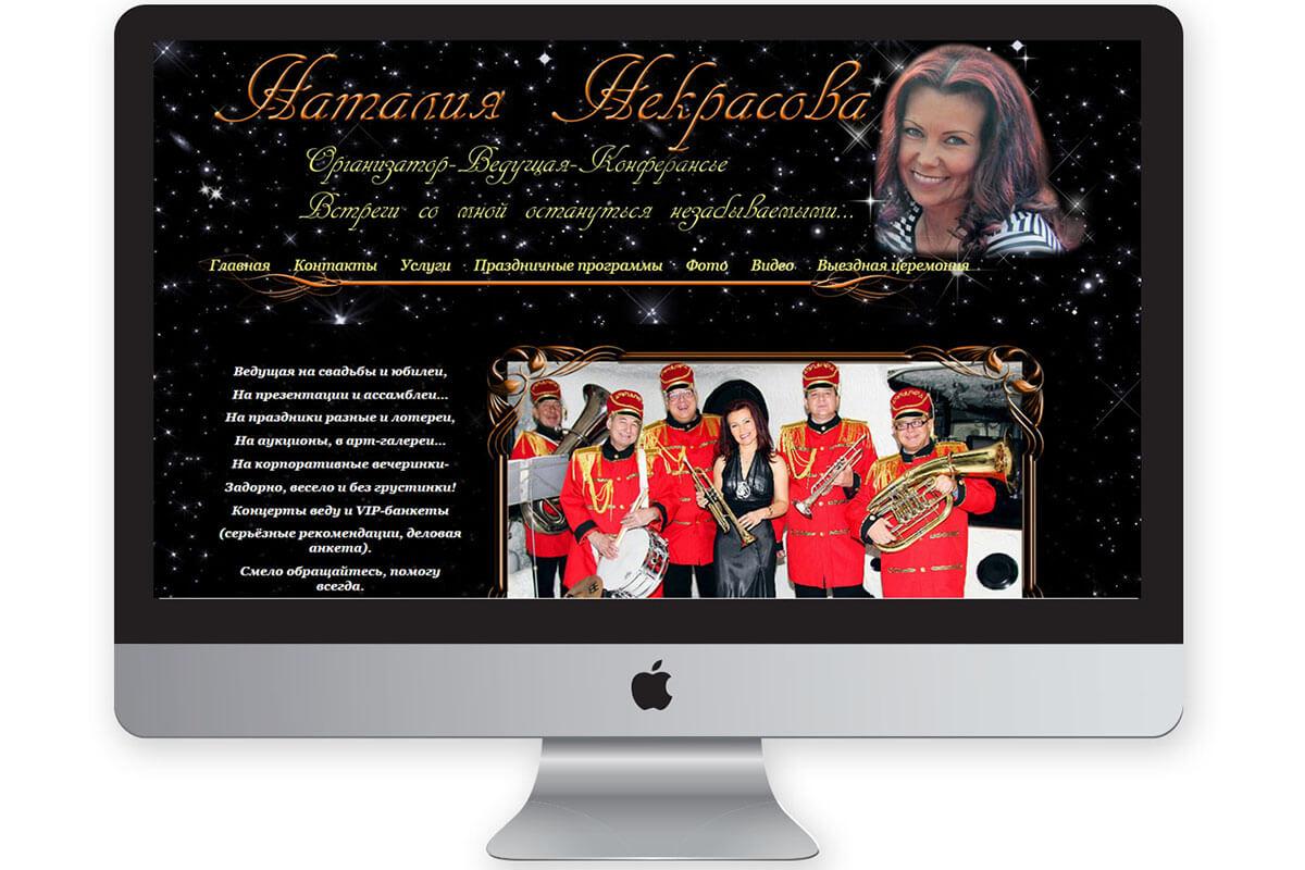 Продвижение и реклама сайта тамады - Порфтолио веб-студии SEOPERROT