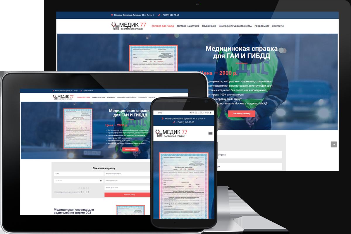 Разработка сайта по оформлению медицинских справок