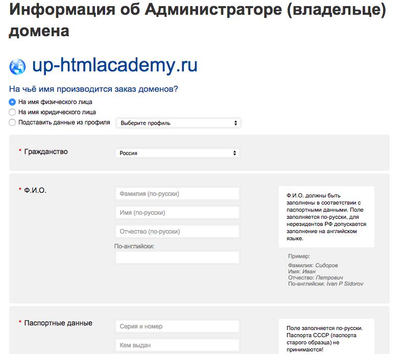 Рисунок 3. Анкета администратора домена при регистрации.