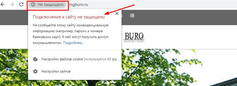 Рисунок 3. Пример отображения незащищенного соединения сайта в браузере Google Chrome.