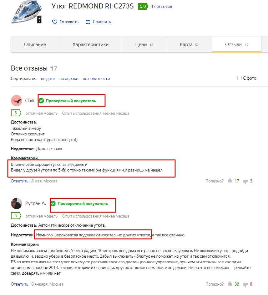 Рис. 3. Достоверный отзыв пользователя о товаре в Яндекс.Маркет