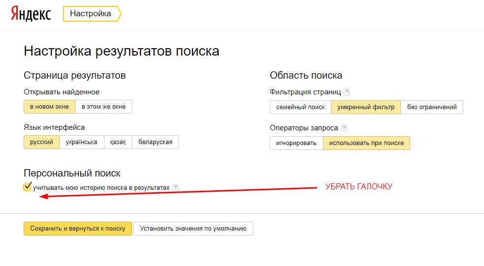 Рис 5. Отключение персонального поиска в настройках Яндекса