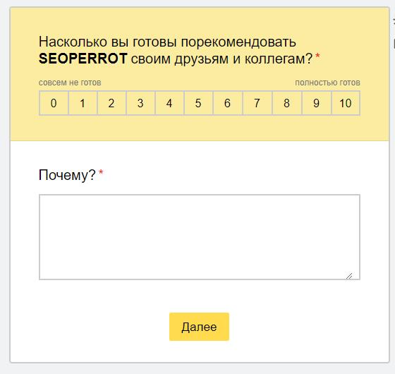 Рис. 4. Пример опроса для уточнения лояльности аудитории в Яндекс.Взгляд