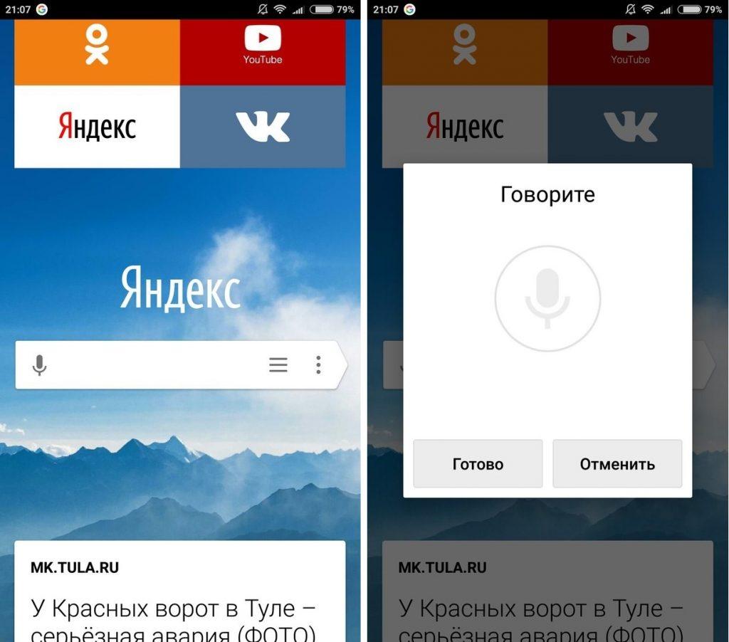 Рис. 3. Голосовой поиск от Яндекс