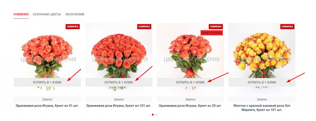 Рис. 2. Пример реализации покупки в 1 клик на примере сайта цветочной компании