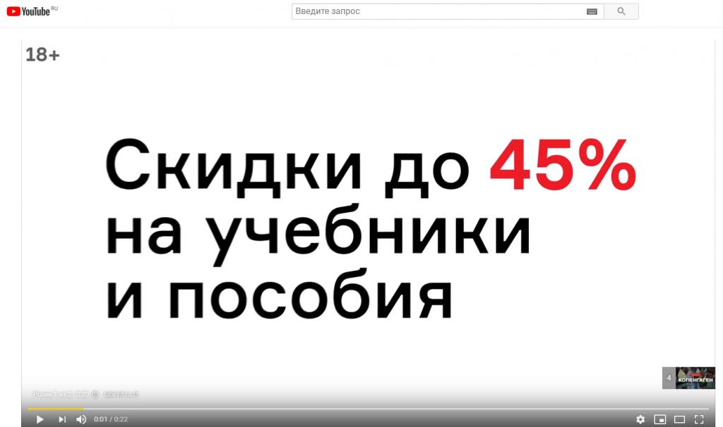 Рис. 1. Пример видеорекламы на Youtube
