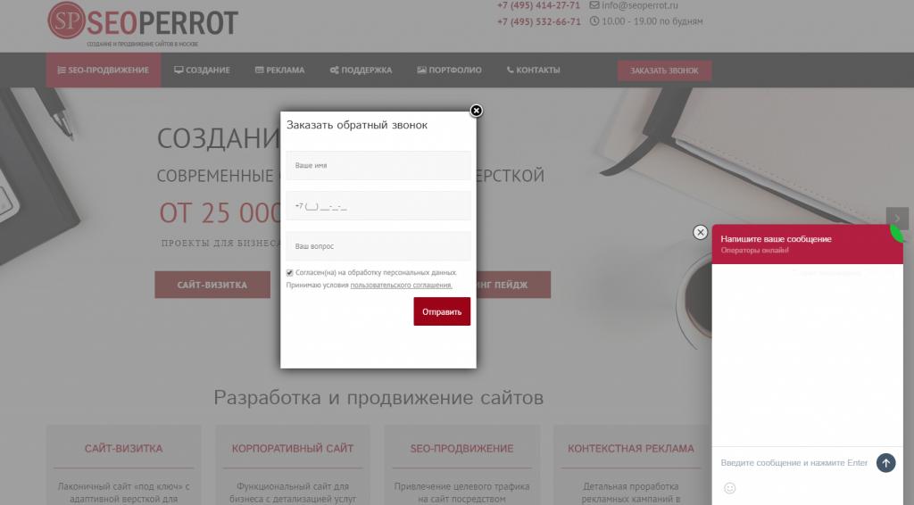 Реализация обратной связи на сайте