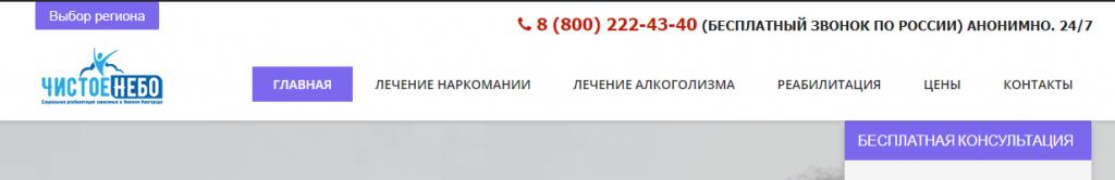 Испобзование общероссийского номера телефона на сайте