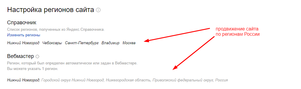 Установление регионов в Яндекс.Вебмастере