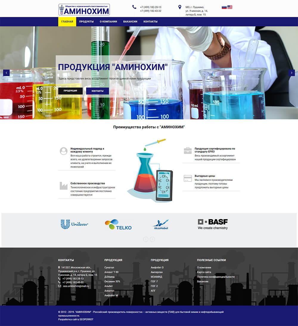 Главная страница производственной компании