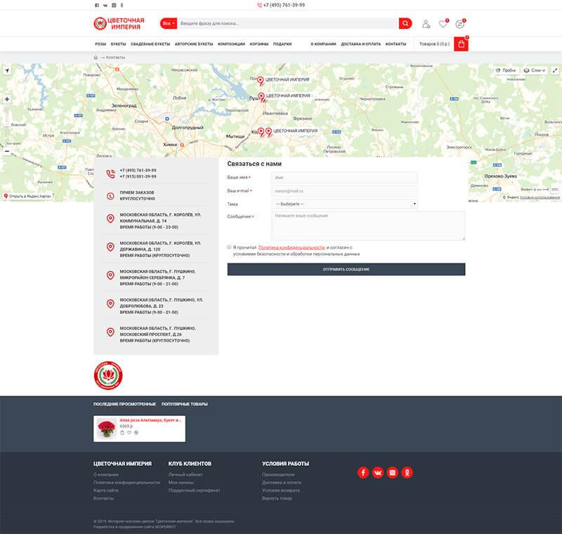 """Раздел """"Контакты"""" интернет-магазина цветов"""