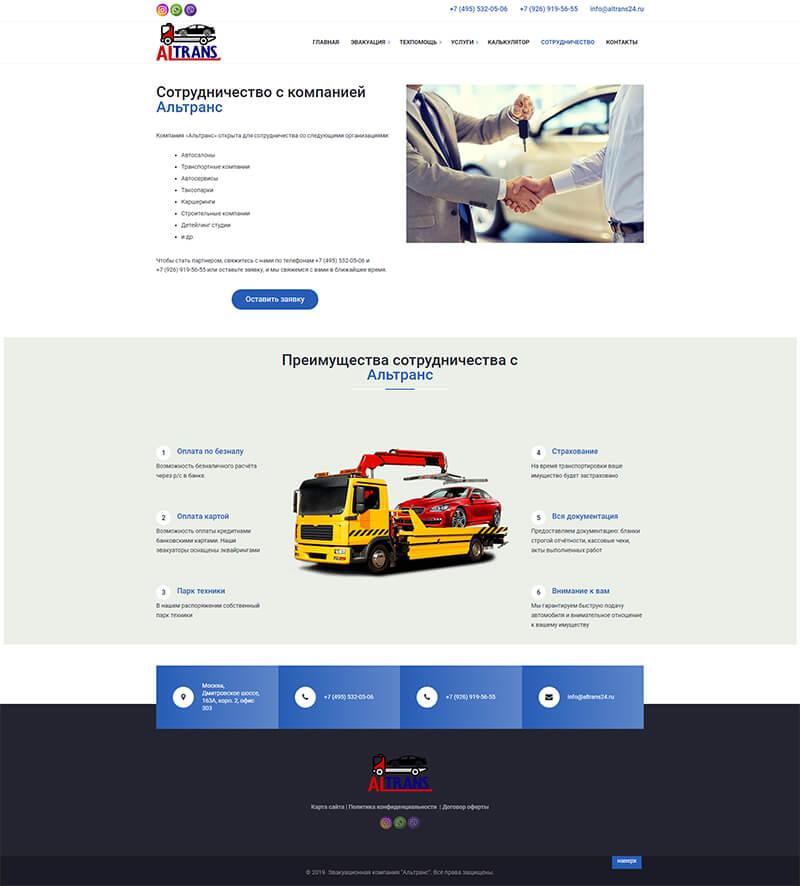 Страница услуг сайта эвакуации