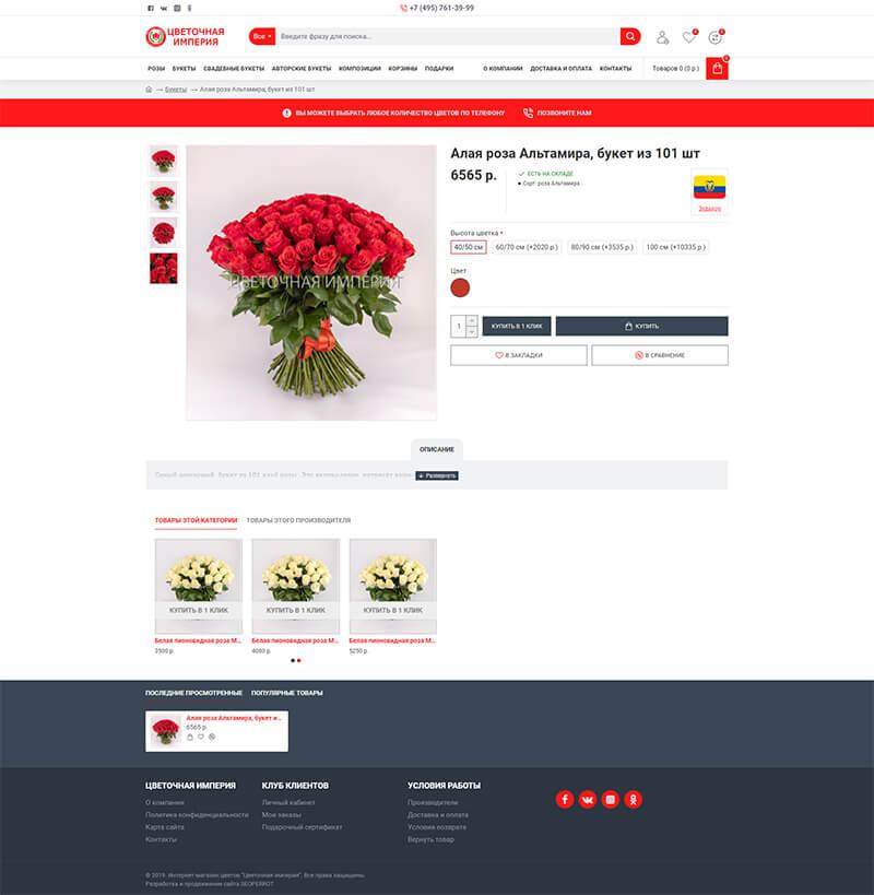 Товарная карточка интернет-магазина цветов