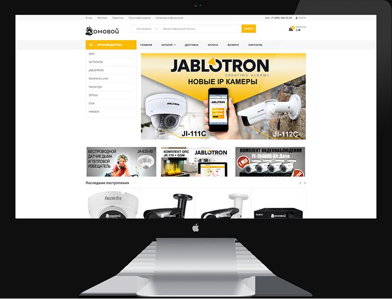 Создание интернет-магазина систем видеонаблюдения