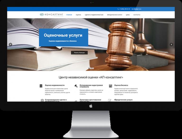 Сайты оценочных компаний москвы программа на русском для создания сайта