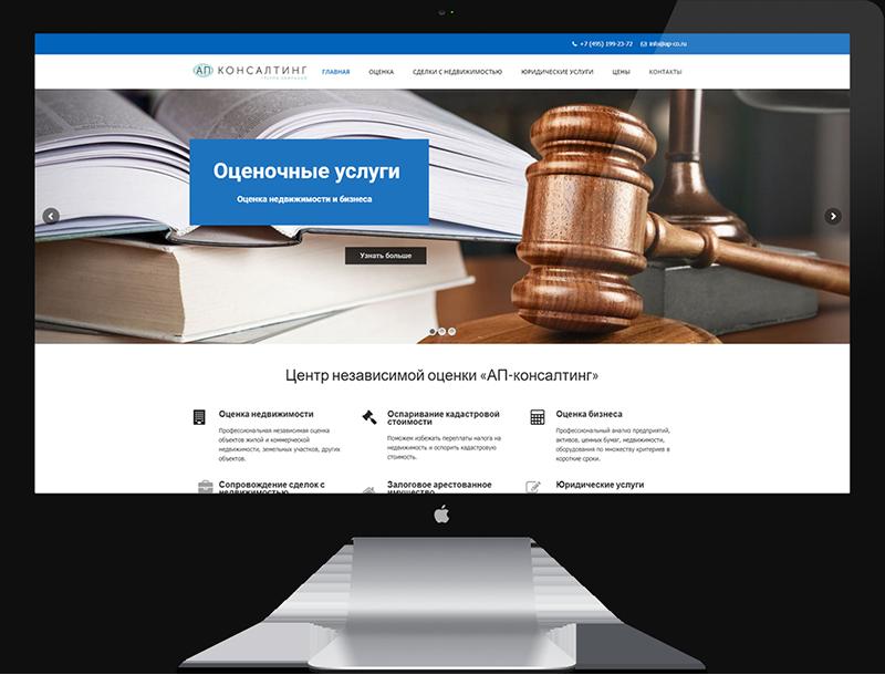Адаптивный сайт оценочной компании