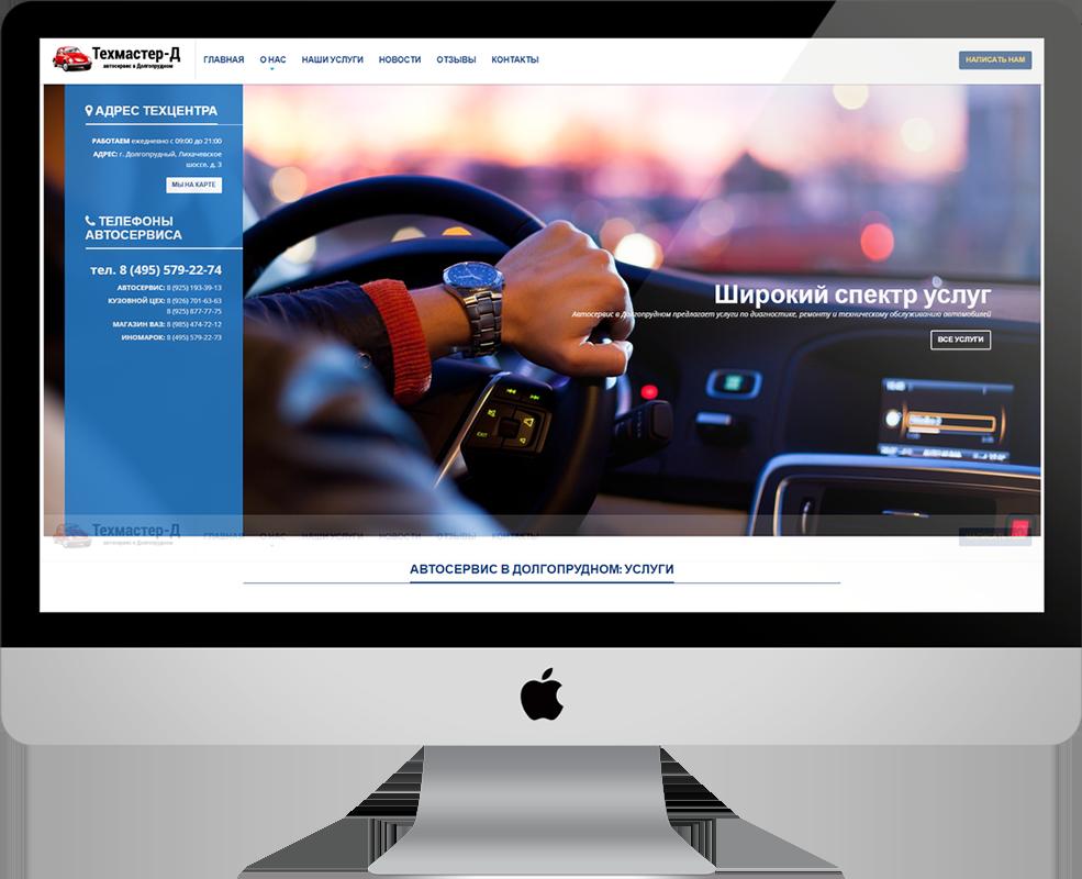 Новый дизайн для сайта техцентра