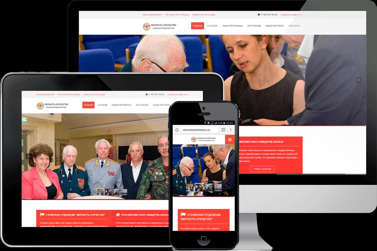 Создание корпоративного сайта для Московского РСОЗ