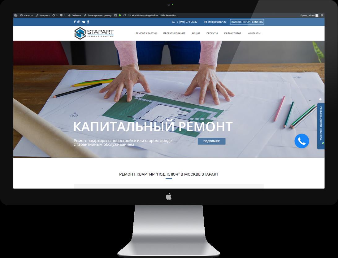 Создание сайта для ремонтной компании