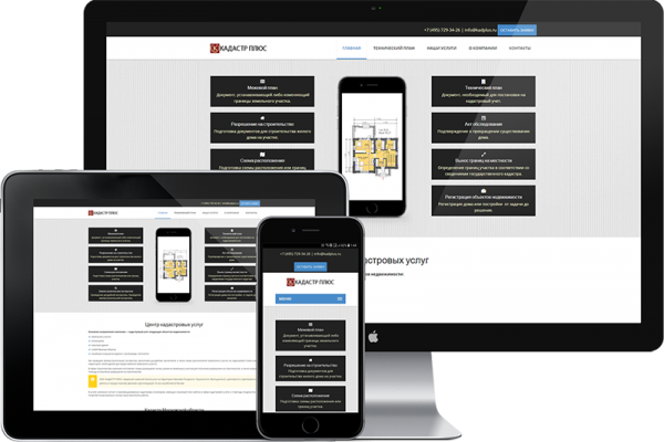 Современный сайт кадастровой компании