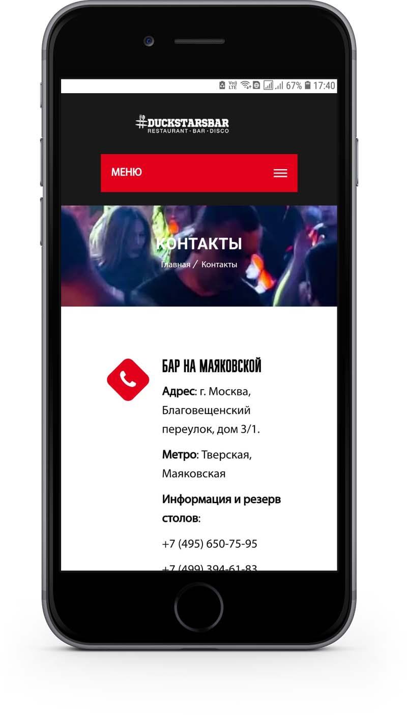 Адаптивный сайт для московской сети баров