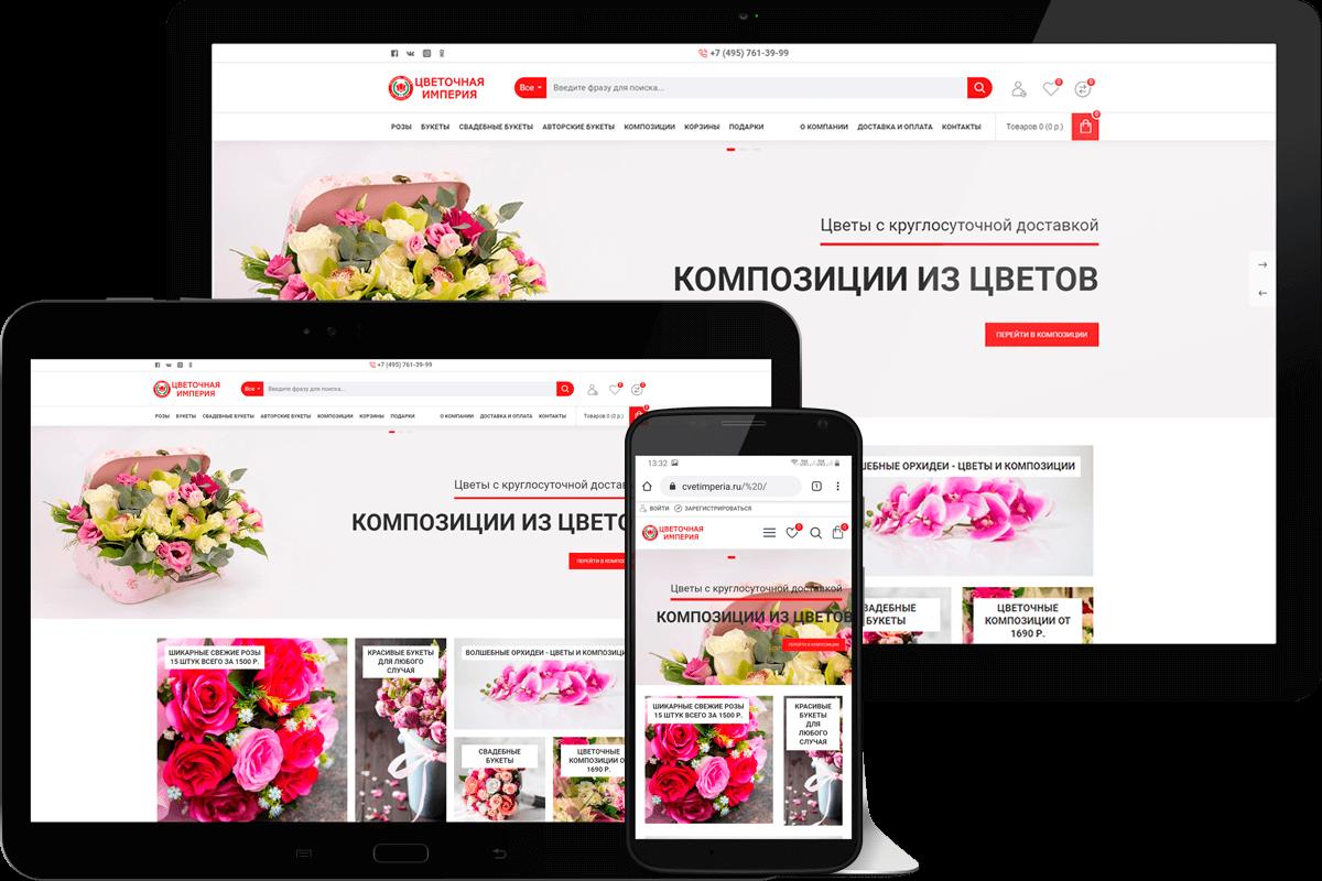 Разработка и оптимизация интернет-магазина цветов