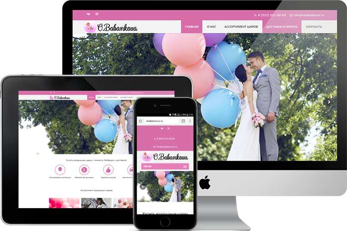 Сайт-визитка для продажи шаров