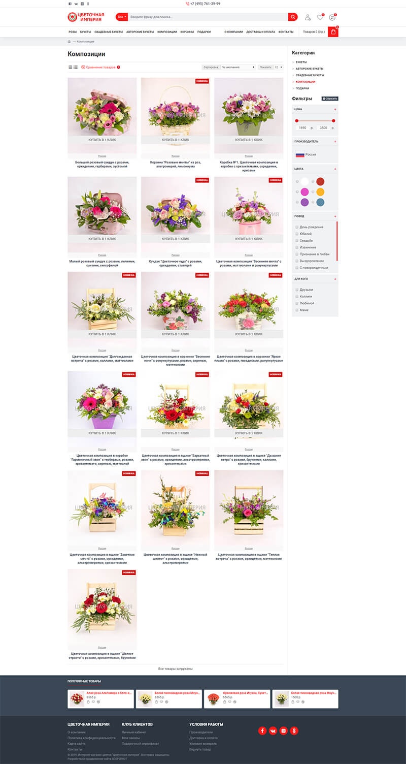 Каталог интернет-магазина цветов