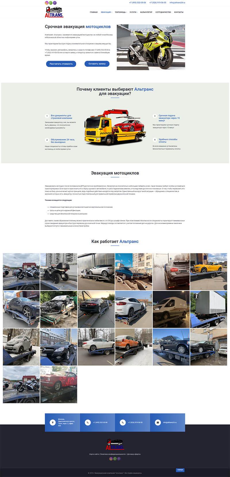 Лендинговая страница сайта эвакуации авто