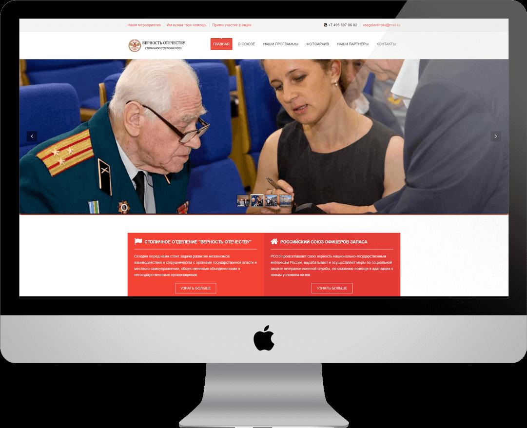 Адаптивный сайт для РСОЗ