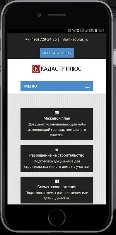 Адаптивный сайт кадастровой компании