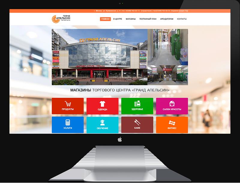 Создание сайта для торгового центра в Москве