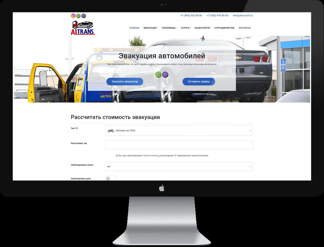 Создание сайта для эвакуации автомобилей