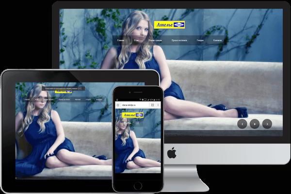 Создание адаптивного сайта для ателье