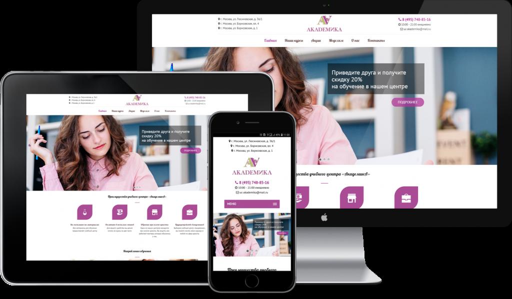 Создание адаптивного сайта для учебного центра