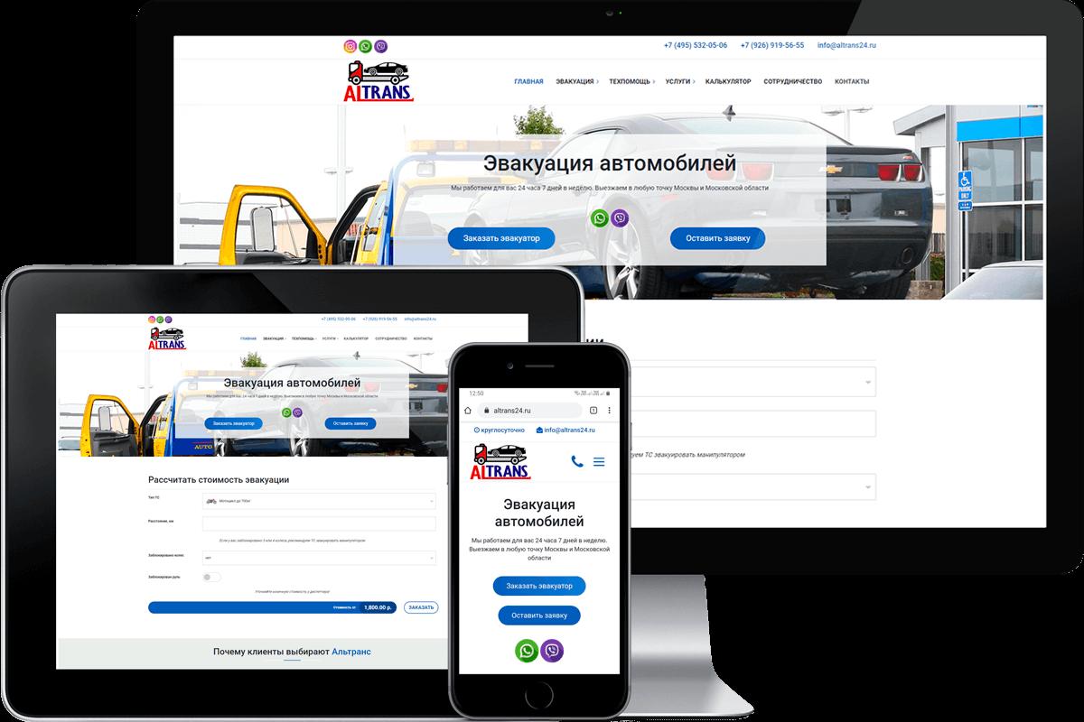 Создание сайта и оптимизация для эвакуации авто. Портфолио SEOPERROT