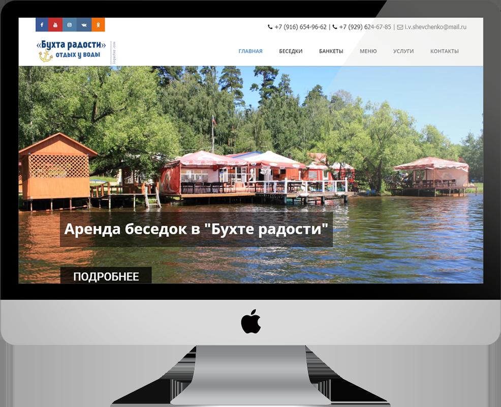 Современный сайт для зоны отдыха