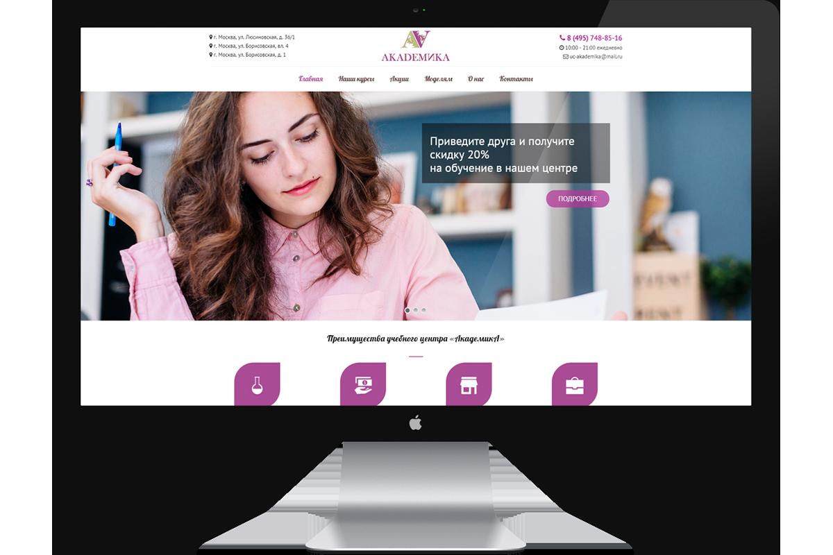 Создание сайта для школы красоты