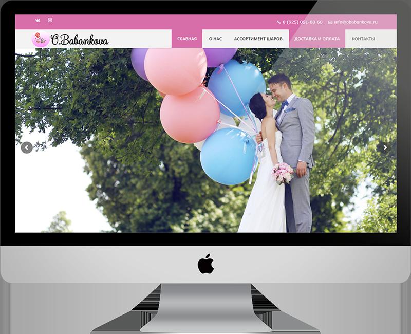 Современный сайт с витриной для продажи шаров