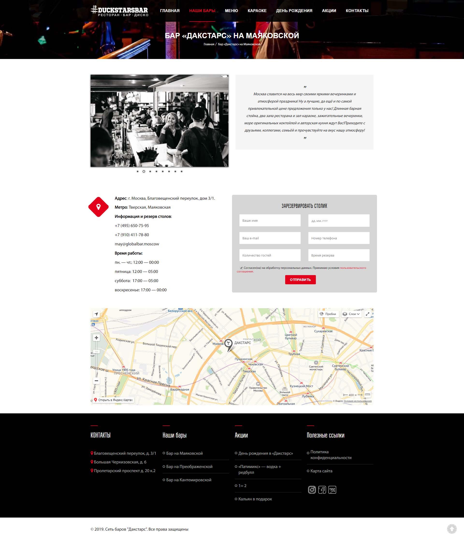 Создание сайта для московской сети баров
